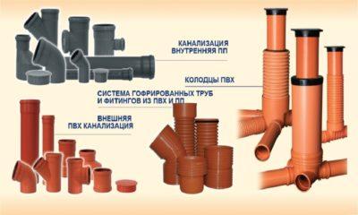 Какие трубы использовать для наружной канализации?